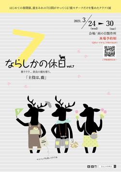 ならしかの休日vol.7