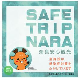 SAFE TRIP NARA キャンペーンの参加