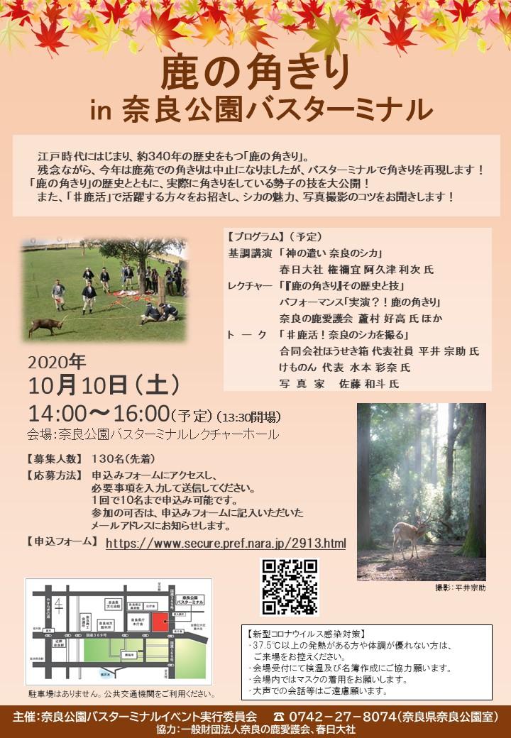 鹿の角きりin奈良公園バスターミナル
