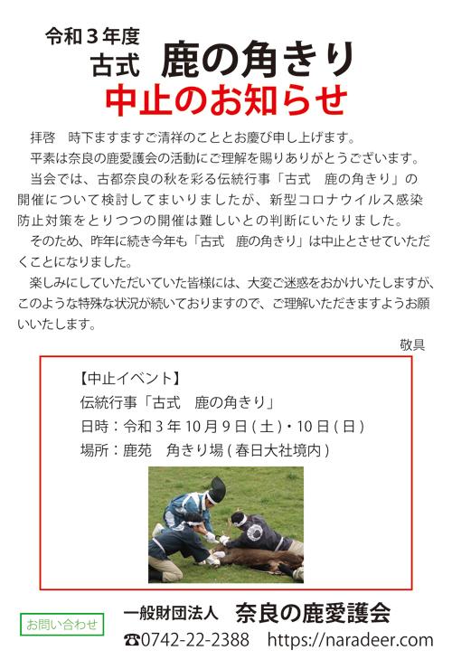 【速報】鹿の角きり中止のお知らせ